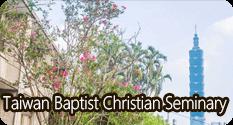 Taiwan Baptist Christian Seminary(另開新視窗)