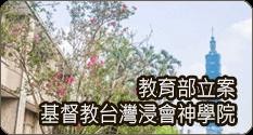 教育部立案基督教台灣浸會神學院(另開新視窗)