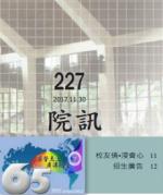 227期院訊-復興的準備