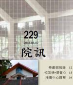 229期院訊-承接使命