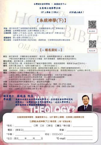 內1071K0201 台東碩士進修學分班【系統神學】(下)文宣+報名表0726.jpg