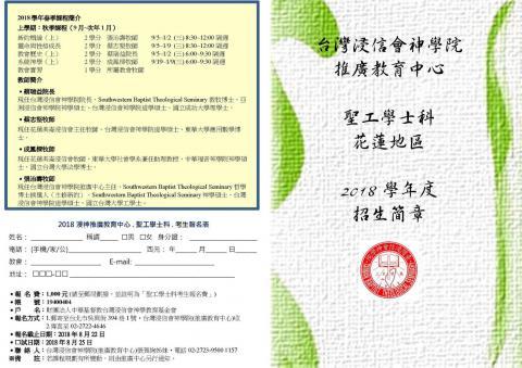 內1071K0201 107學年度-報考花蓮聖工學士科-招生簡章(最終)0827_頁面_2.jpg
