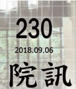 230期院訊