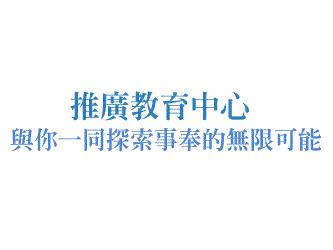 推廣教育中心2019春季裝備班熱烈報名中!