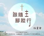 3/9中彰投地區培靈會