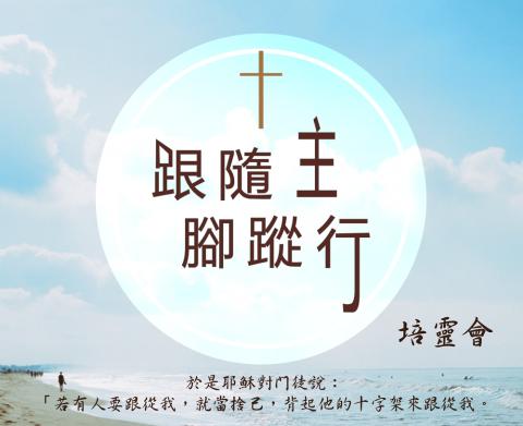 3/30北六區培靈會