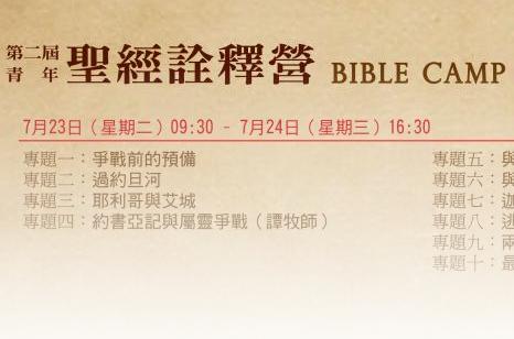 第二屆青年聖經詮釋營開始報名